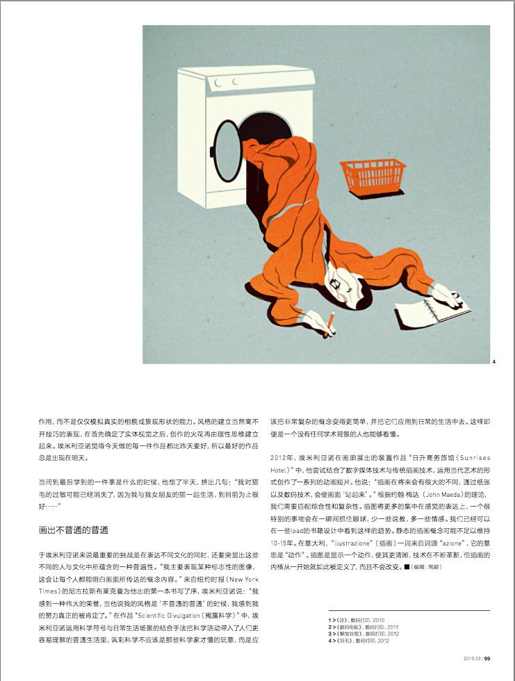 Arte and Design magazine Interview • China [img 6]